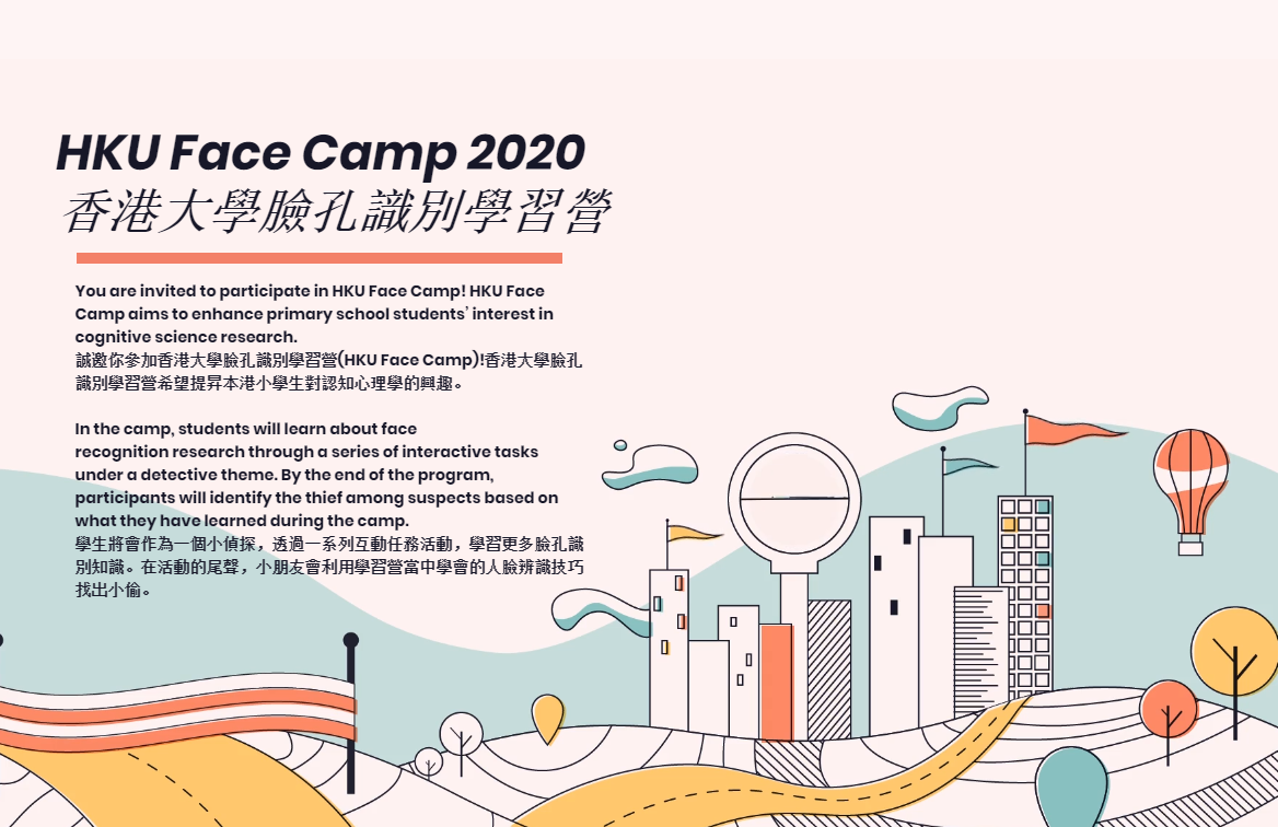 HKU Face Camp 2020
